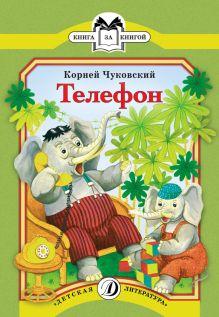 КК Чуковский. Телефон