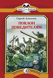 Алексеев - КК Алексеев. Поклон победителям обложка книги