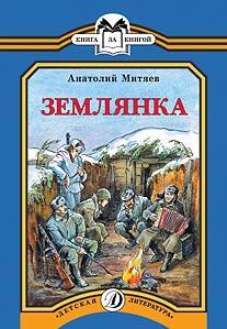 Митяев - КК Митяев. Землянка обложка книги