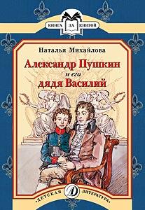КК Михайлова. Александр Пушкин и его дядя Василий Михайлова