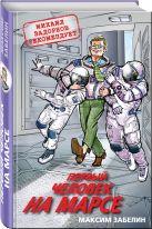 Забелин М. - Первый человек на Марсе' обложка книги