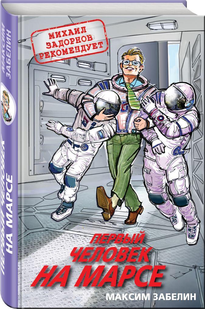 Максим Забелин - Первый человек на Марсе обложка книги
