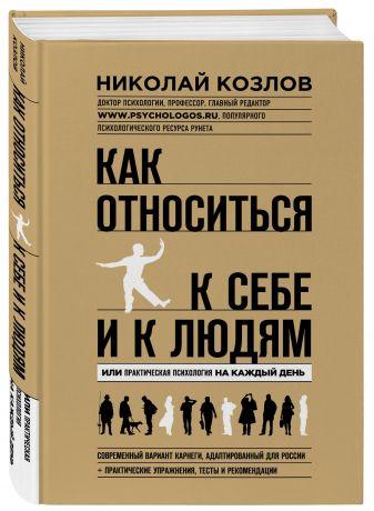 Николай Козлов - Как относиться к себе и к людям (7БЦ) обложка книги