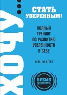 Рубштейн Н.В. - ХОЧУ… стать уверенным! Полный тренинг по развитию уверенности в себе' обложка книги