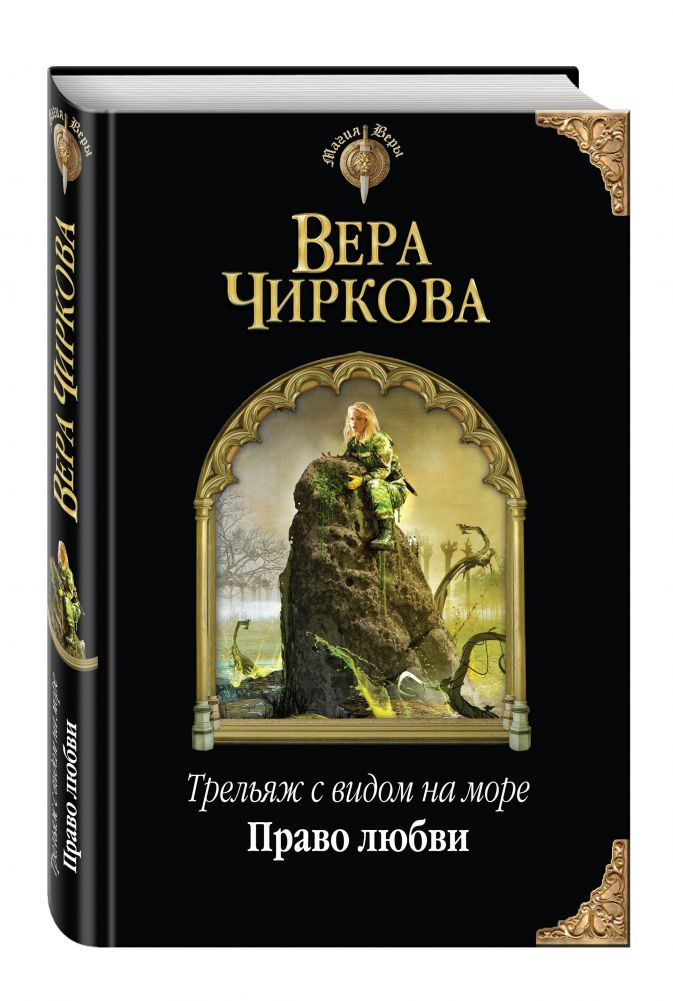 Чиркова В. - Трельяж с видом на море. Право любви обложка книги