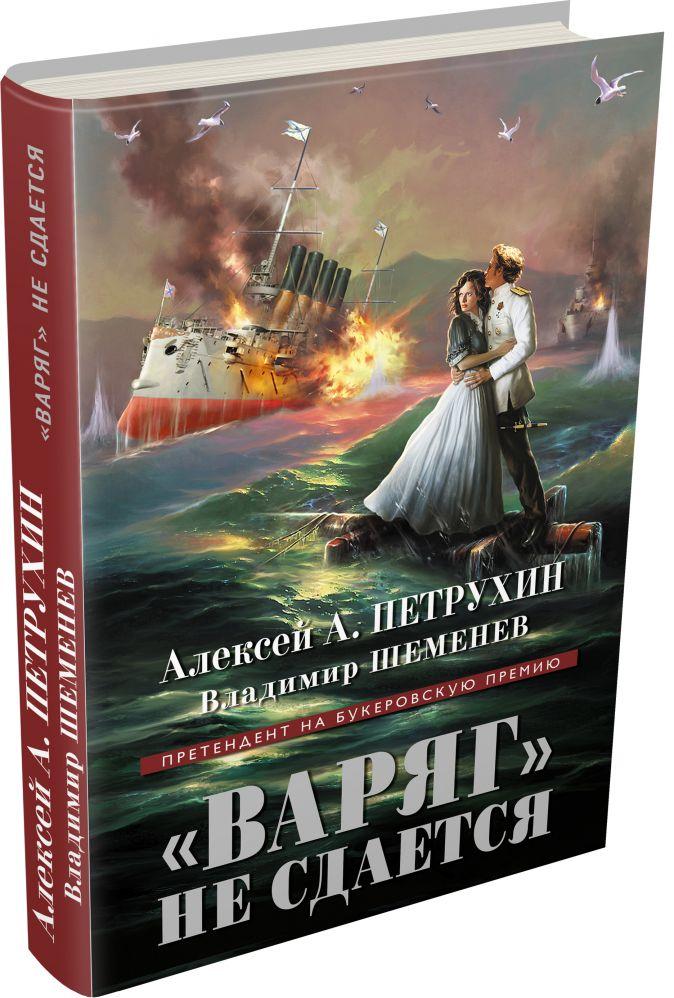 Петрухин А., Шеменев В. - «Варяг» не сдается обложка книги