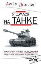 Драбкин А.В. - Я дрался на танке. Фронтовая правда Победителей' обложка книги