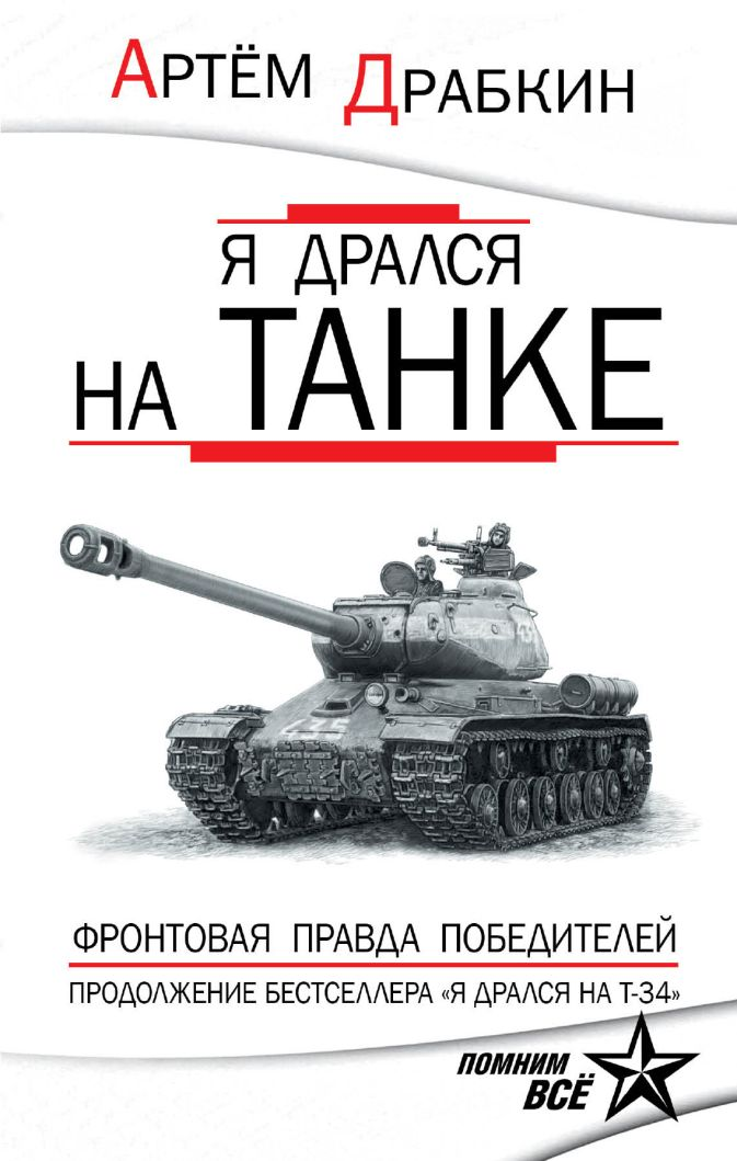Драбкин А.В. - Я дрался на танке. Фронтовая правда Победителей обложка книги