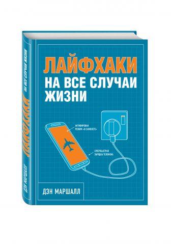 Дэн Маршалл - Лайфхаки на все случаи жизни обложка книги