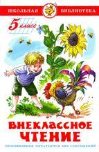 Внеклассное чтение (для 5 класса) Сборник