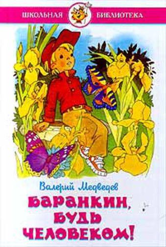 Баранкин, будь человеком! Медведев В.