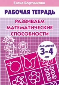 Развиваем математические способности (для детей 3-4 лет). Рабочая тетрадь.