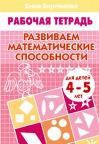Бортникова Развиваем математические способности (для детей 4-5 лет). Рабочая тетрадь. белочка с грибочком рабочая тетрадь для детей 4 5 лет наклейки