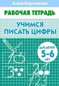 Учимся писать цифры (для детей 4-5 лет). Рабочая тетрадь. Бортникова