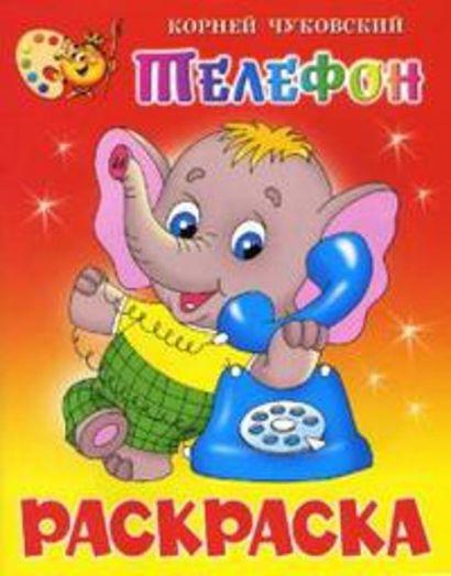 Телефон. Книжка с раскраской - фото 1