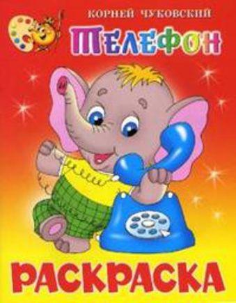 Телефон. Книжка с раскраской Чуковский К.