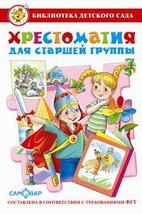 Хрестоматия для старшей группы детского сада. Сборник составлен в соответствии с Федеральными Государственными Требованиями для дошкольного образовани