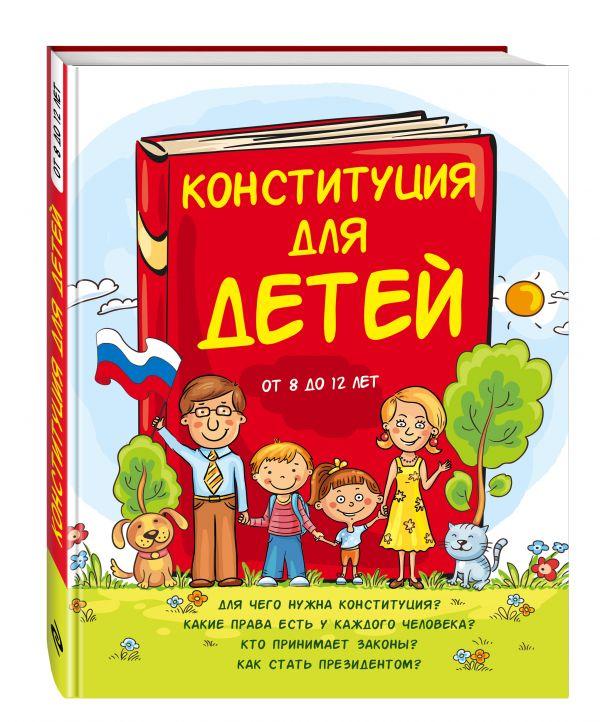Конституция для детей Серебренко А.