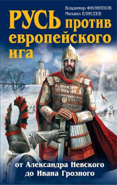 Русь против европейского ига. От Александра Невского до Ивана Грозного - фото 1