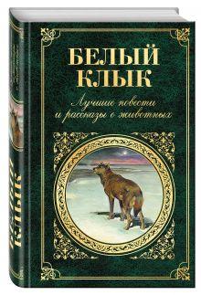 Белый клык. Лучшие повести и рассказы о животных