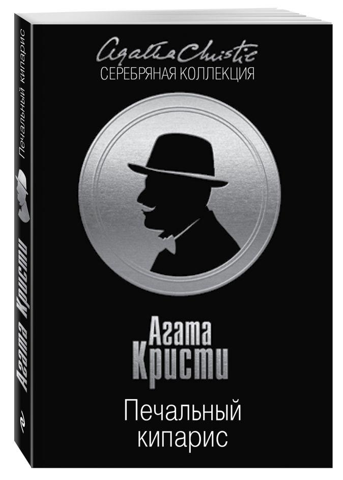 Кристи А. - Печальный кипарис обложка книги