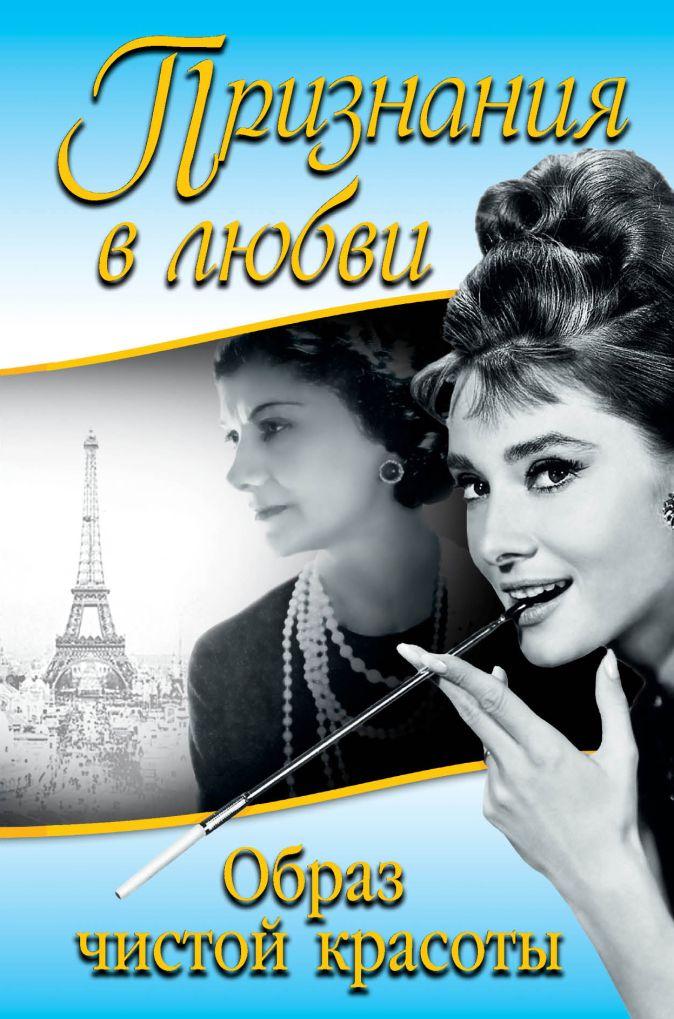 Хепберн О., Шанель К. - Признания в любви. «Образ чистой красоты» обложка книги