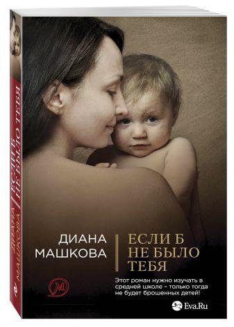 Диана Машкова - Если б не было тебя обложка книги
