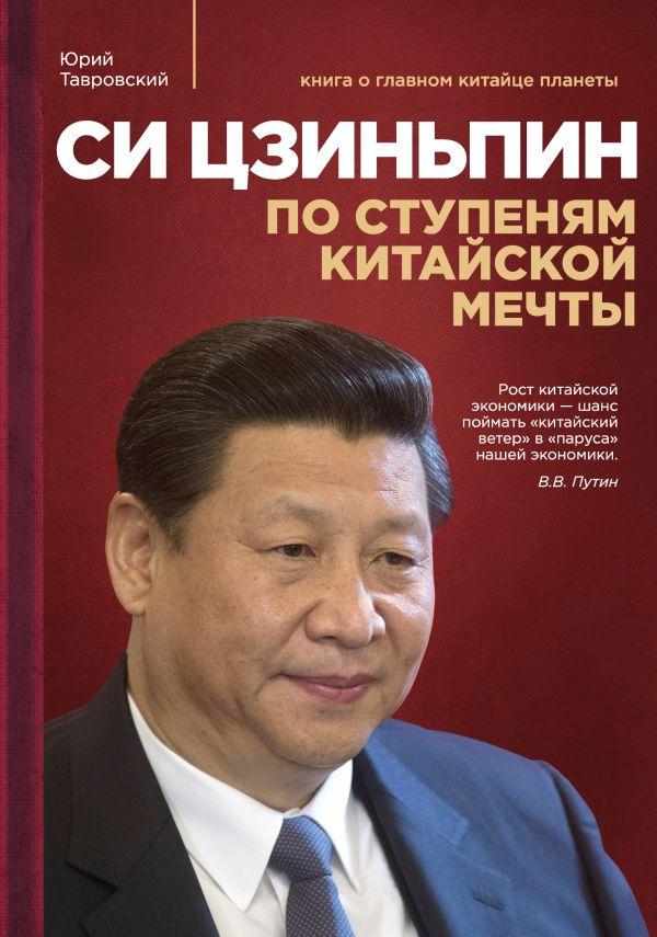 Си Цзиньпин : По ступеням китайской мечты Тавровский Ю.В.
