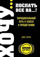Паркин Дж. - ХОЧУ… послать все НА…! Парадоксальный путь к успеху и процветанию' обложка книги