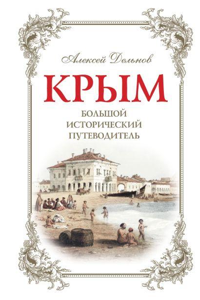 Крым, 2 изд. испр. и доп. Большой исторический путеводитель - фото 1