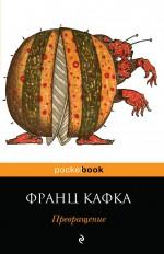 Превращение Франц Кафка