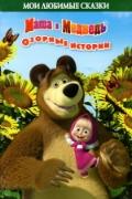 Озорные истории.Маша и Медведь.Мои любимые сказки.