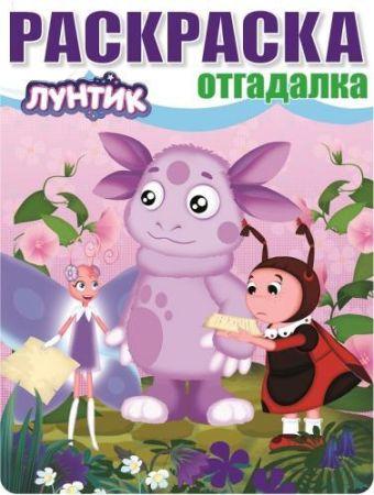 Лунтик и его друзья. НРО № 1449. Раскраска-отгадалка.