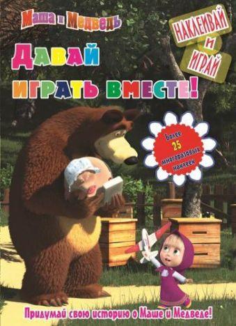 Маша и Медведь. Давай играть вместе! Наклеивай и играй.