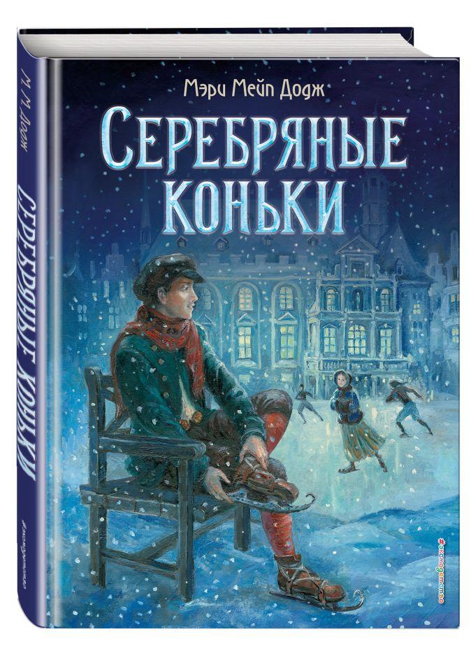 М. М. Додж - Серебряные коньки (ил. Т. Шулера) обложка книги