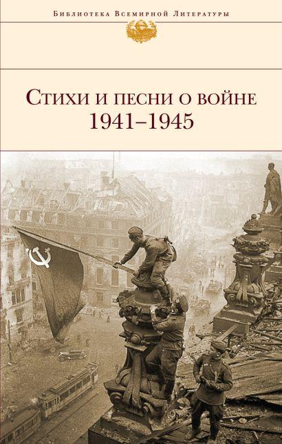 Стихи и песни о войне 1941 - 1945 - фото 1