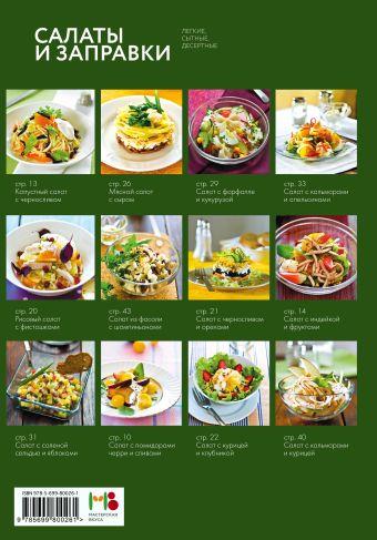 50 рецептов. Салаты и заправки. Легкие, сытные, десертные