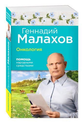 Онкология: Помощь народными средствами Геннадий Малахов
