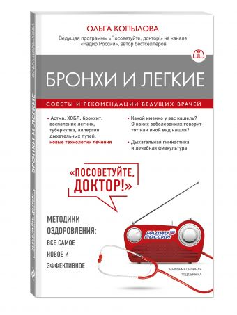 Бронхи и легкие. Советы и рекомендации ведущих врачей Копылова О.С.
