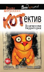 КОТнеппинг. Помеченная территория Роман Матроскин