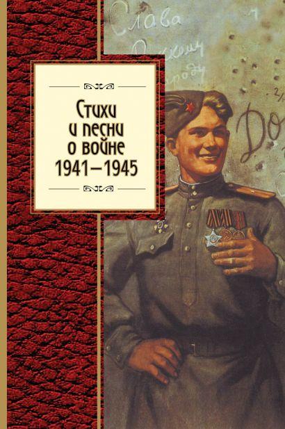 Стихи и песни о войне, 1941 - 1945 - фото 1