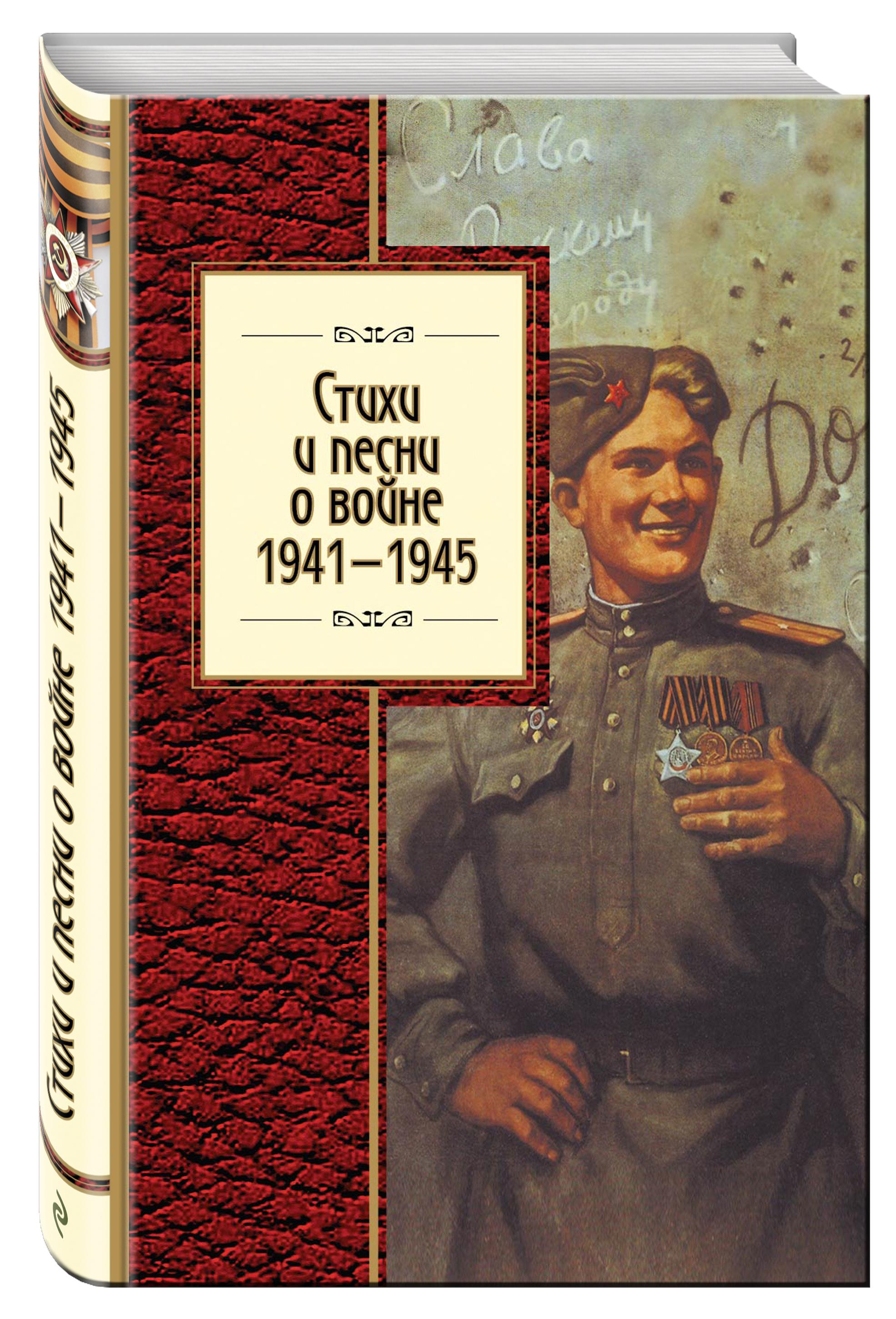 Стихи и песни о войне, 1941 - 1945 от заполярья до венгрии записки двадцатичетырехлетнего подполковника 1941 1945