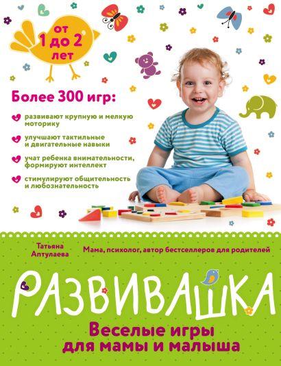 Развивашка. Веселые игры для мамы и малыша - фото 1