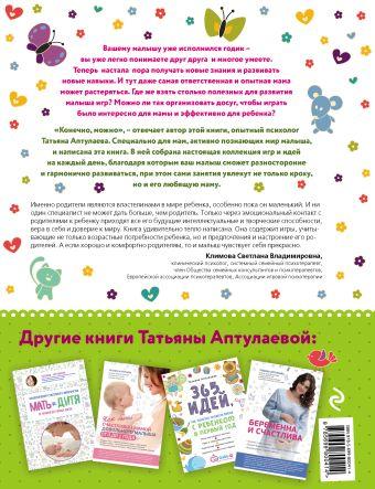 Развивашка. Веселые игры для мамы и малыша Татьяна Аптулаева