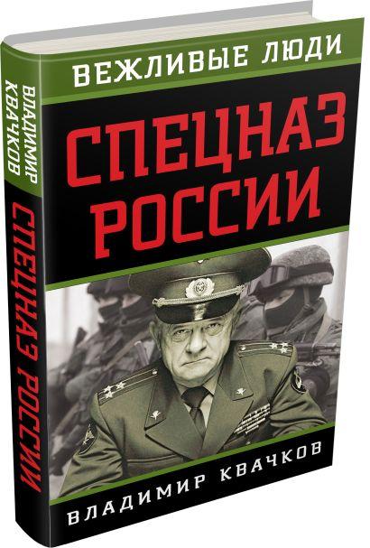 Спецназ России - фото 1