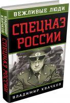 Квачков В.В. - Спецназ России' обложка книги