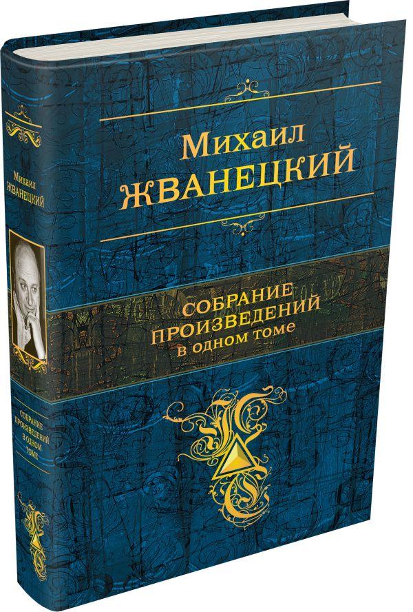 Собрание произведений в одном томе Жванецкий М.М.