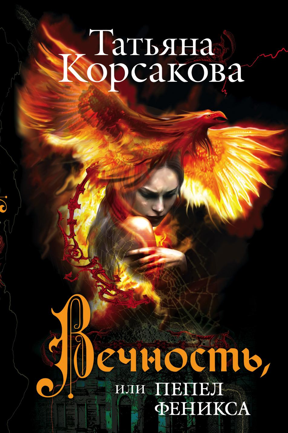 Корсакова Т. Вечность, или Пепел феникса корсакова т вечность или пепел феникса