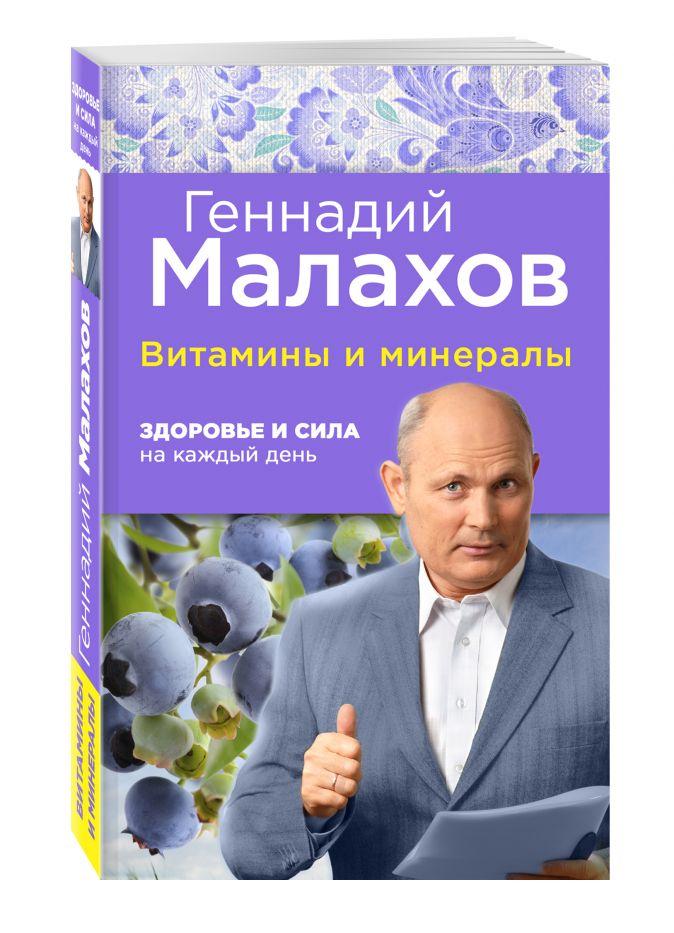 Геннадий Малахов - Витамины и минералы: Здоровье и сила на каждый день обложка книги