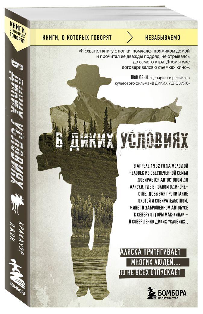 Джон Кракауэр - В диких условиях обложка книги